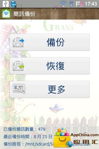 短信备份/短信增量备份截图2