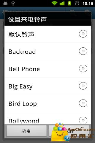 玩免費工具APP|下載易声音 app不用錢|硬是要APP