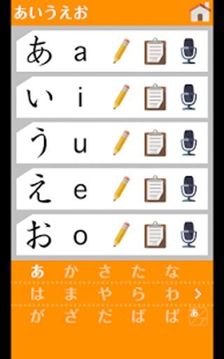 日本人设计制作的日语五十音图练习