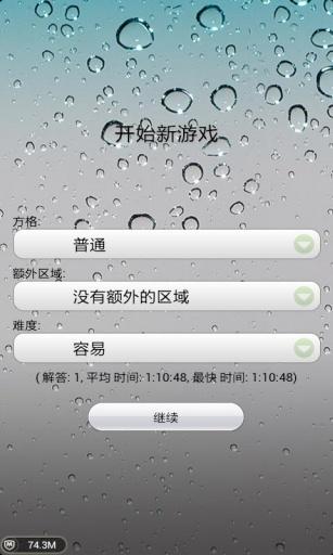 智力数独 益智 App-愛順發玩APP
