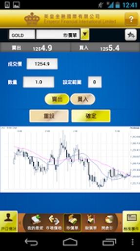 英皇金融國際交易平台(亞太版)截图2