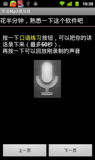 【免費生產應用App】学语Mp3播放器-APP點子