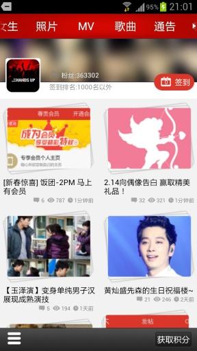 饭团-2PM 媒體與影片 App-愛順發玩APP