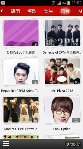 饭团-2PM 媒體與影片 App-癮科技App