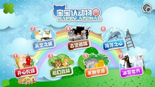 宝宝乐园-动物篇