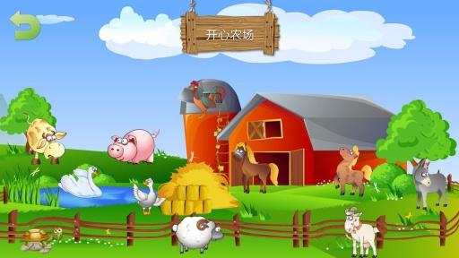 【免費益智App】宝宝乐园-动物篇-APP點子