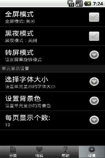 日语常用口语-旅行篇 生產應用 App-愛順發玩APP