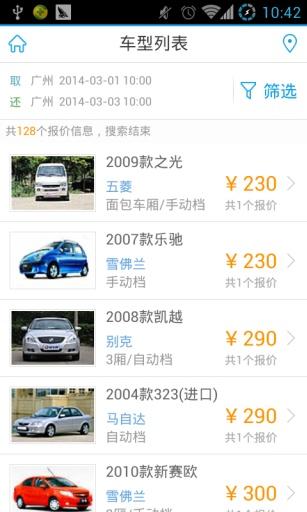玩生活App|租租车—租车自驾旅游攻略免費|APP試玩