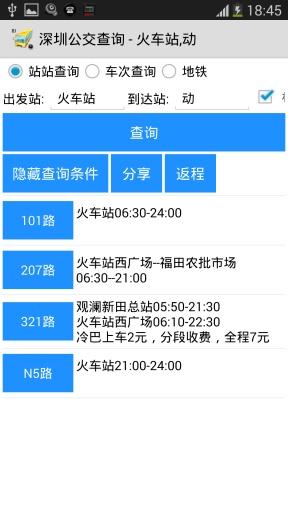 深圳公交查询 离线