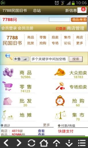 7788民国旧书