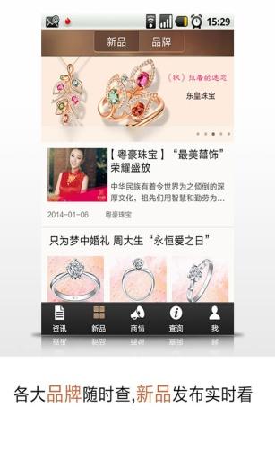 珠宝圈截图1
