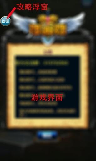 玩遊戲App|部落守卫战攻略-1006免費|APP試玩