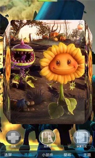 玩工具App|3D版植物大战僵尸-宝软3D主题免費|APP試玩