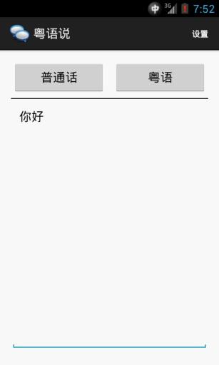 博客來-輕鬆說廣東話(附MP3)