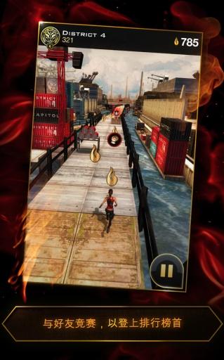 饥饿游戏2:星火燎原截图3