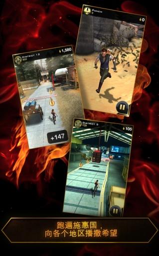 饥饿游戏2:星火燎原截图4
