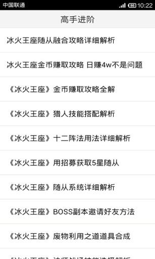 【免費遊戲App】冰火王座 魔方攻略助手-APP點子
