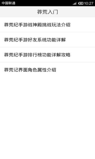 【免費遊戲App】莽荒纪 魔方攻略助手-APP點子