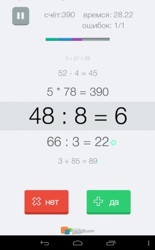免費下載益智APP|算术冲刺 app開箱文|APP開箱王
