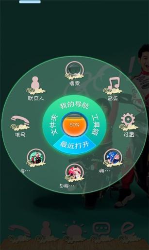 玩工具App|爸爸去哪儿之KIMI父子-宝软3D主题免費|APP試玩