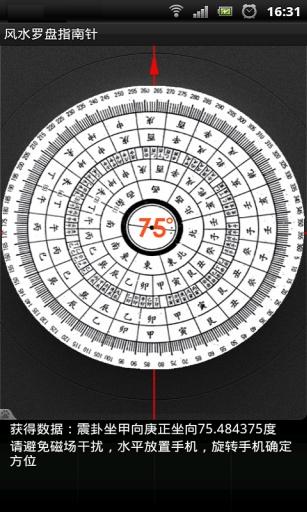 风水罗盘指南针下载_风水罗盘指南针安卓版下载