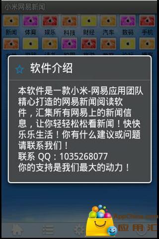 玩新聞App|小米·网易新闻免費|APP試玩