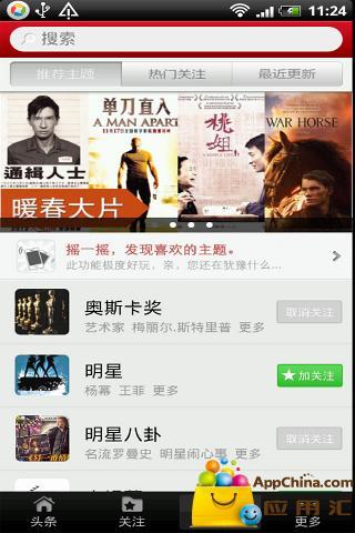 免費新聞App 指阅·娱乐 阿達玩APP