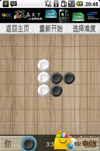 开心黑白棋|玩棋類遊戲App免費|玩APPs