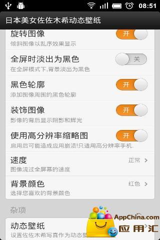 玩個人化App|佐佐木希动态壁纸免費|APP試玩