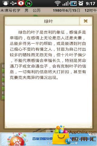 婚姻树 生活 App-愛順發玩APP
