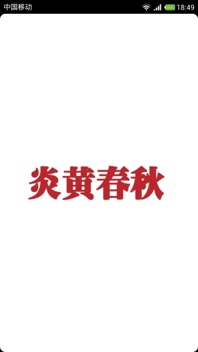 炎黄春秋 書籍 App-愛順發玩APP