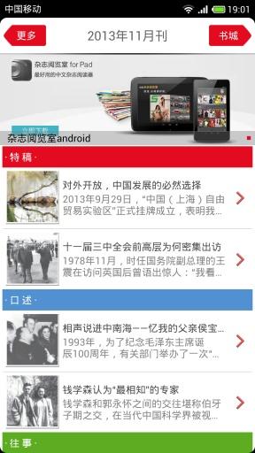 玩書籍App|文史博览免費|APP試玩