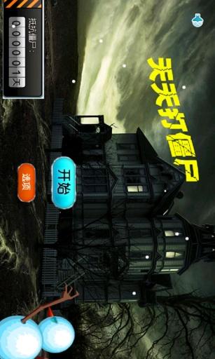 【免費射擊App】天天打僵尸-APP點子