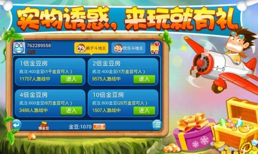 免費下載棋類遊戲APP|酷蛙斗地主 app開箱文|APP開箱王