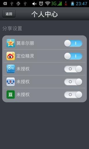 玩免費社交APP|下載微信定位精灵 app不用錢|硬是要APP