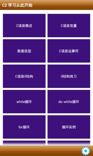 C二级视频 媒體與影片 App-愛順發玩APP