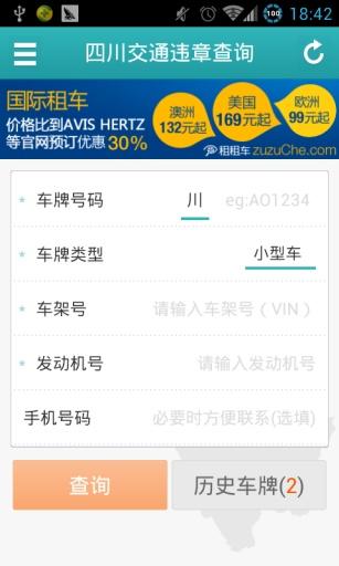 玩生活App|四川交通违章查询免費|APP試玩