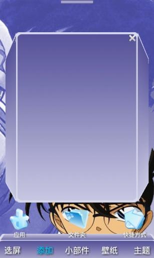 名侦探柯南1-宝软3D主题截图3