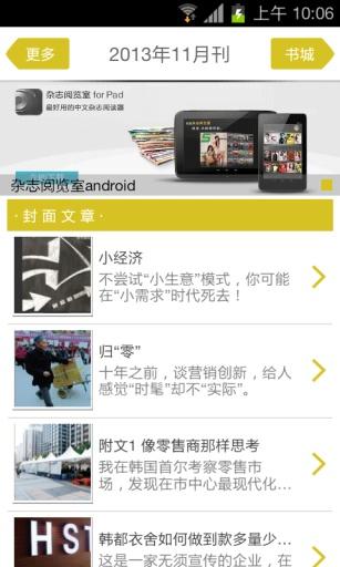 销售与市场·渠道版 書籍 App-愛順發玩APP