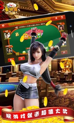 【免費棋類遊戲App】金银岛2014-APP點子