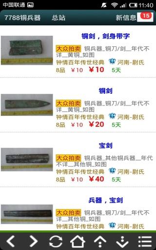 7788铜兵器网截图1
