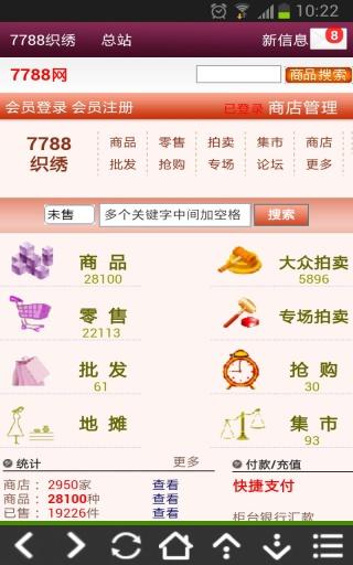 7788织绣网