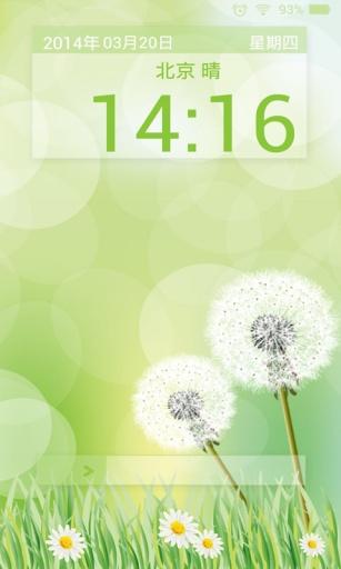 抹茶绿的春天动态锁屏