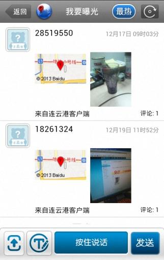 【免費生活App】连云港交广-APP點子