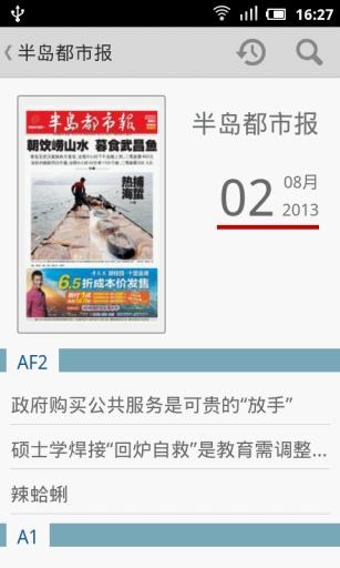 半岛网-青岛新闻先知道|玩新聞App免費|玩APPs
