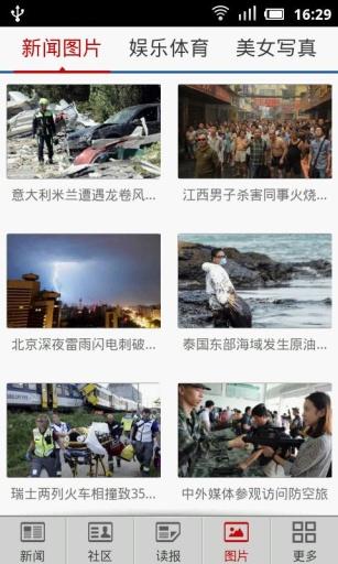 半岛网-青岛新闻先知道 玩新聞App免費 玩APPs
