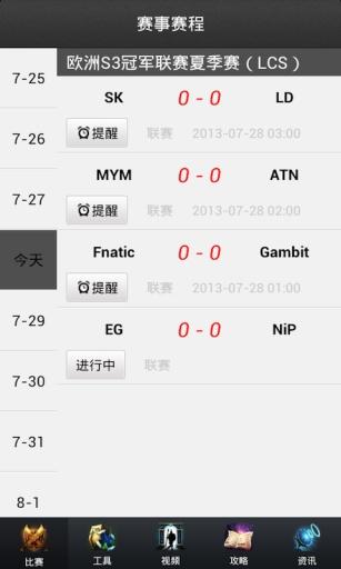 德玛西亚日报 新聞 App-愛順發玩APP