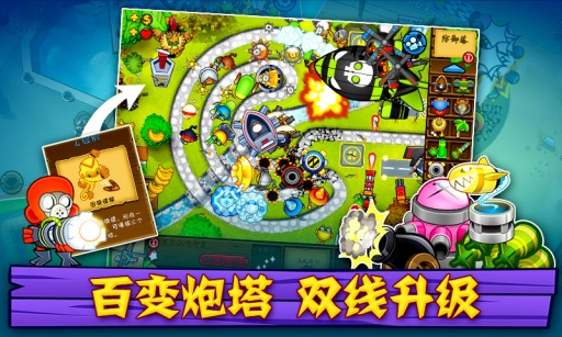 玩策略App|猴子塔防5免費|APP試玩