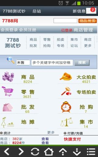 【免費購物App】7788测试钞网-APP點子