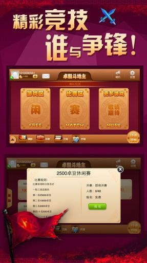 四人斗地主|玩棋類遊戲App免費|玩APPs